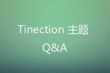 Tinection主题Q&A专页