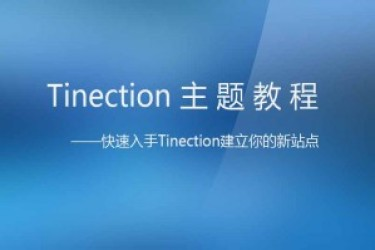 Tinection主题使用教程(2.27日更新)